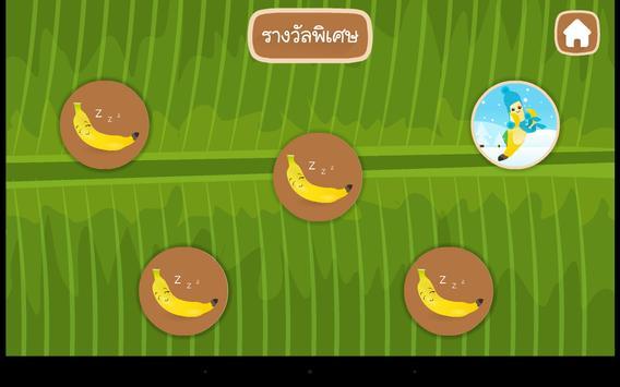 กล้วยเล็บมือนาง screenshot 7