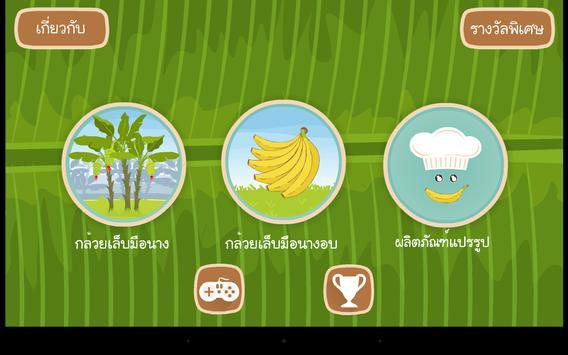 กล้วยเล็บมือนาง screenshot 8