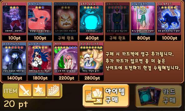 오싹오싹 유령 카드배틀 apk screenshot