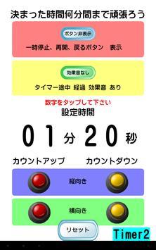 timer2 poster