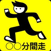 ○○分間走ろう! icon