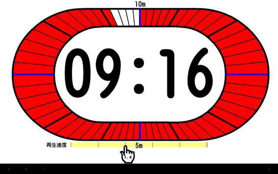 ○○分間走ろう! screenshot 2