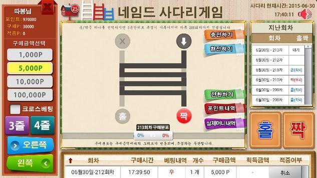 네임드사다리-실시간결과확인 무료픽제공 라이브스코어 screenshot 3