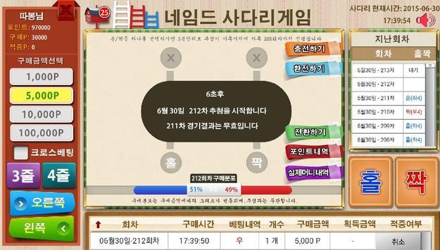 네임드사다리-실시간결과확인 무료픽제공 라이브스코어 screenshot 1