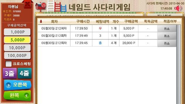네임드사다리-실시간결과확인 무료픽제공 라이브스코어 screenshot 6