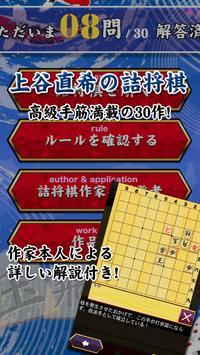 上谷直希の詰将棋 poster