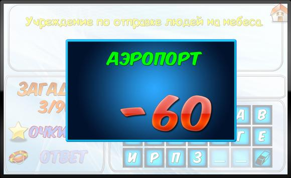 Самые взрослые загадки apk screenshot