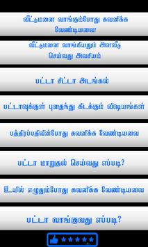 veetu manai in tamil screenshot 2