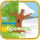 Seasons for children icon