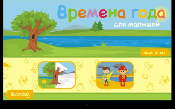 Seasons for children screenshot 5