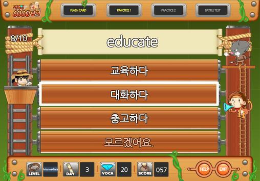 플링 기적의 6000 단어 (무료체험) apk screenshot