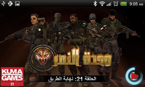 وحدة النمر - 21 poster