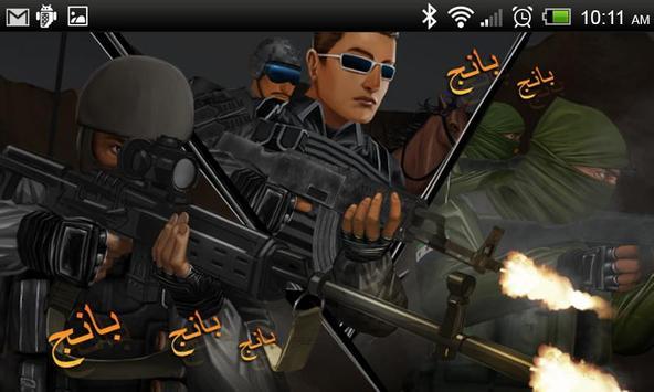 وحدة النمر - 21 apk screenshot