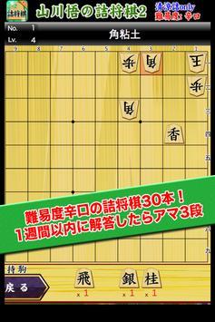Shogi Problem of Satoru Yamaka poster