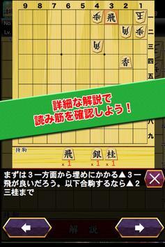 Shogi Problem of Satoru Yamaka apk screenshot