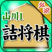 Shogi Problem of Yamakawa icon