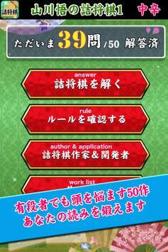 Shogi Problem of Yamakawa poster
