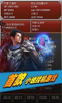 盤龍-單機收集養成放置離線RPG遊戲 poster