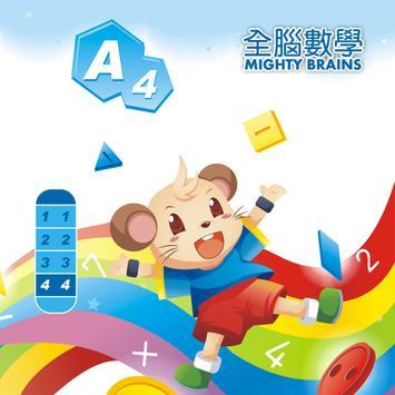 全腦數學小班-A4彩虹版電子書(試用版) poster