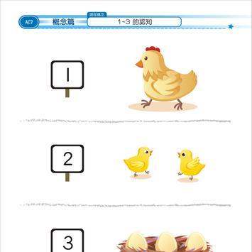 全腦數學小班-A4彩虹版電子書(試用版) apk screenshot