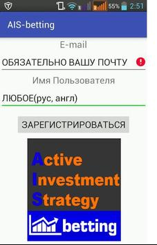 СТАВКИ НА СПОРТ AIS Betting screenshot 9