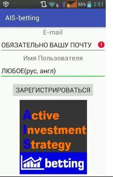 СТАВКИ НА СПОРТ AIS Betting poster