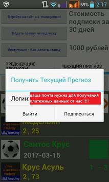 СТАВКИ НА СПОРТ AIS Betting screenshot 10