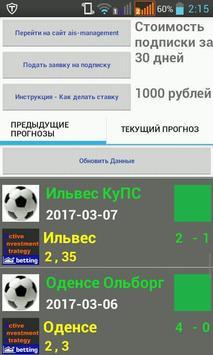 СТАВКИ НА СПОРТ AIS Betting screenshot 2