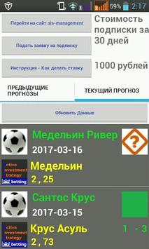 СТАВКИ НА СПОРТ AIS Betting screenshot 3