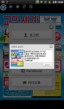 친페이퍼 apk screenshot
