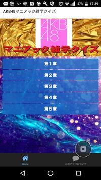 AKB48マニアック雑学クイズ poster