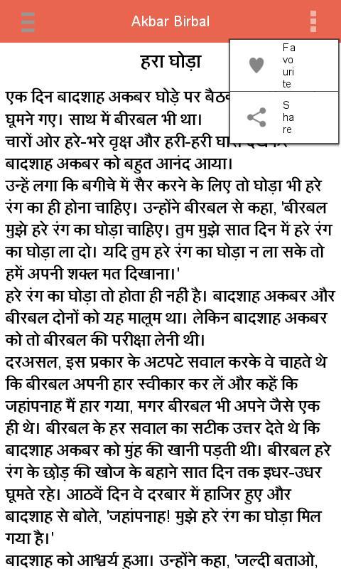 100+ akbar birbal stories in hindi apk download | apkpure. Co.
