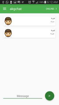 شات - دردشة - akgchat apk screenshot