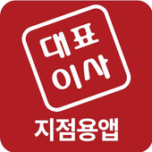 대표이사지점용 icon