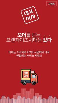 대표이사지점용 poster