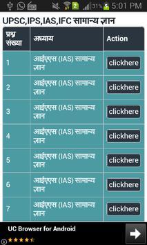 IAS UPSC Quiz poster