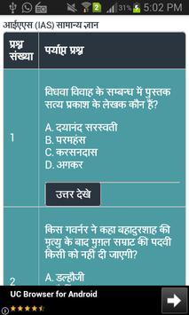 IAS UPSC Quiz screenshot 1
