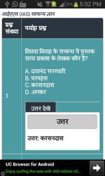 IAS UPSC Quiz screenshot 2