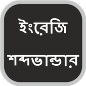 English Vocabulary in Bangla icon