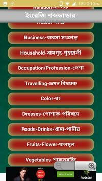 English Vocabulary in Bangla poster