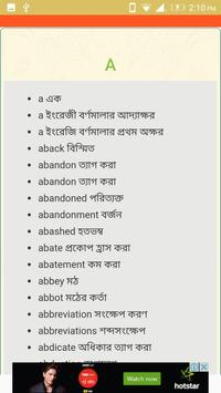 English Vocabulary in Bangla apk screenshot