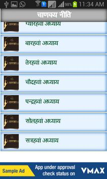 Chanakya Niti in Hindi screenshot 3