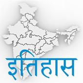 Indian History Quiz icon