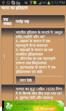 Indian History Quiz screenshot 1