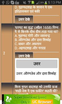 Indian History Quiz apk screenshot