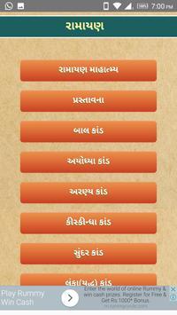 Ramayan in Gujarati: રામાયણ poster