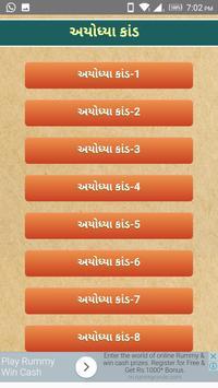 Ramayan in Gujarati: રામાયણ screenshot 1