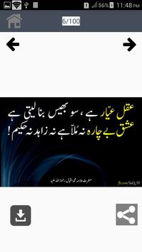 Allama Iqbal Poetry screenshot 5