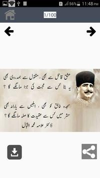 Allama Iqbal Poetry screenshot 7