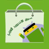 متجر الأندرويد العربي icon